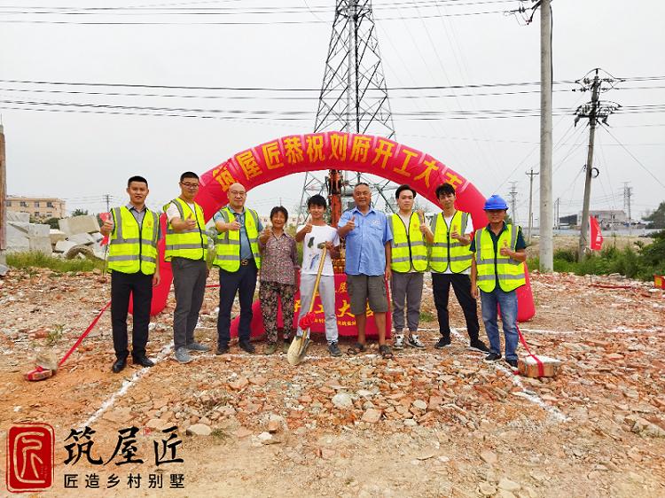 热烈祝贺筑屋匠麻城刘府定制别墅项目正式开工!