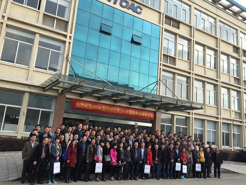 新同创空调2015年客户服务大会在苏隆重召开