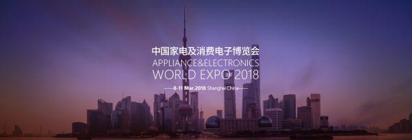 上海冠显携LCD、串口屏在2018AWE敬候您的光临