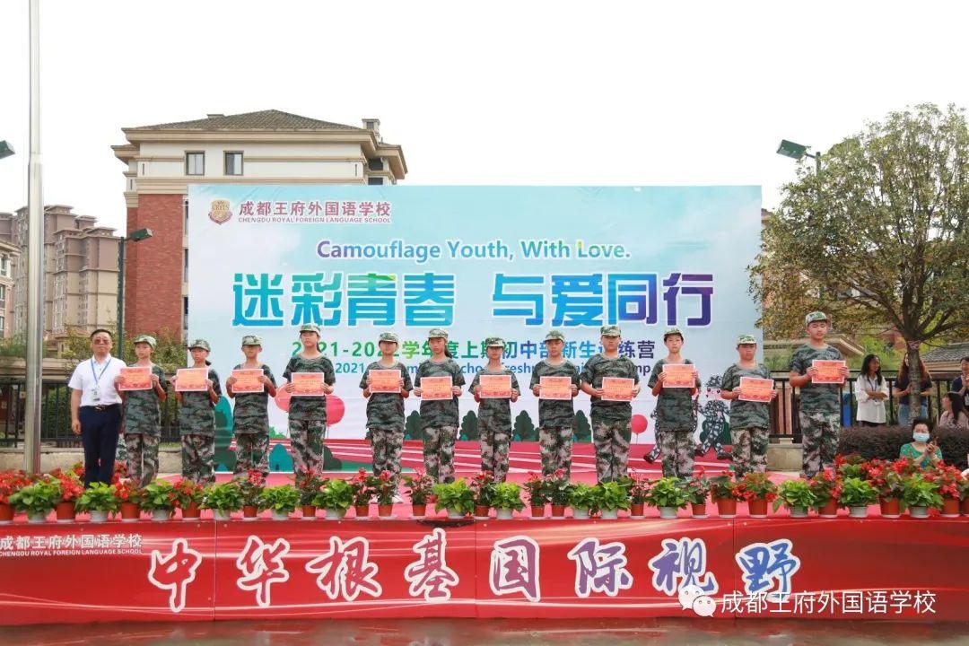 迷彩青春,与爱同行——成都王府外国语学校2021级初一新生训练营圆满结束