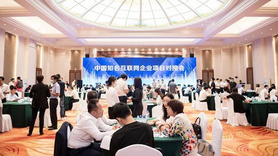 启迪协助中网联组织知名互联网企业赴吉林长春举办项目对接会