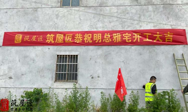 热烈祝贺阳新明总别墅项目喜封金顶!