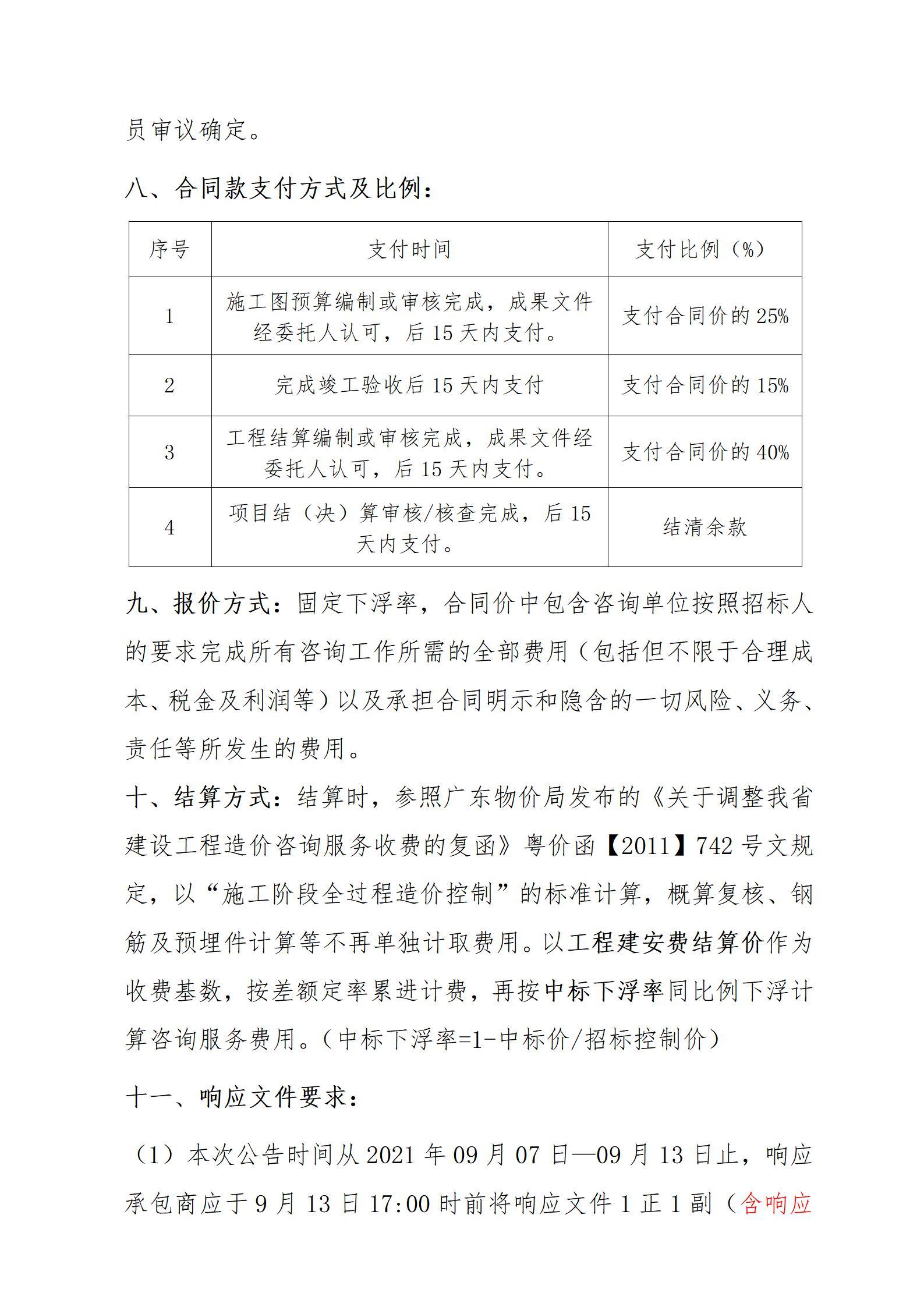 景乐综合市场升级改造项目造价咨询 公开遴选公告