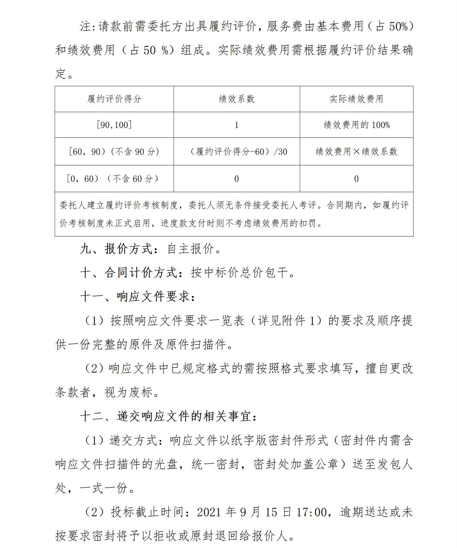 清湖工业园城市更新项目(产业规划)公开遴选公告