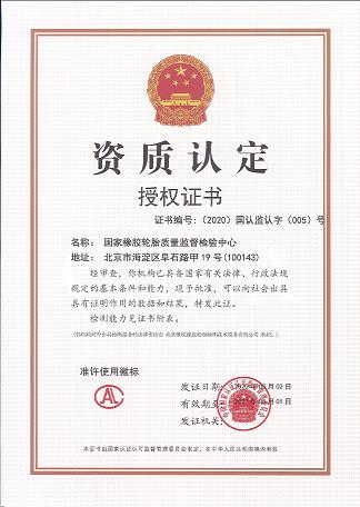 CAL资质认定授权证书
