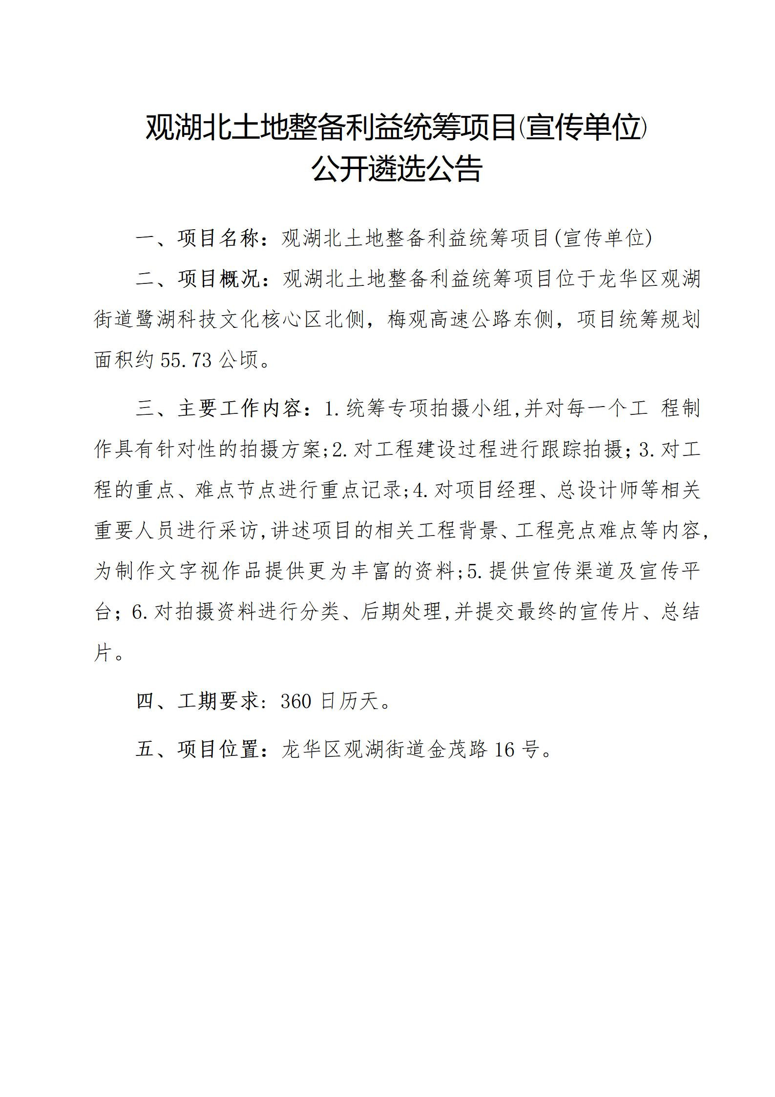 观湖北土地整备利益统筹项目(宣传单位) 公开遴选公告