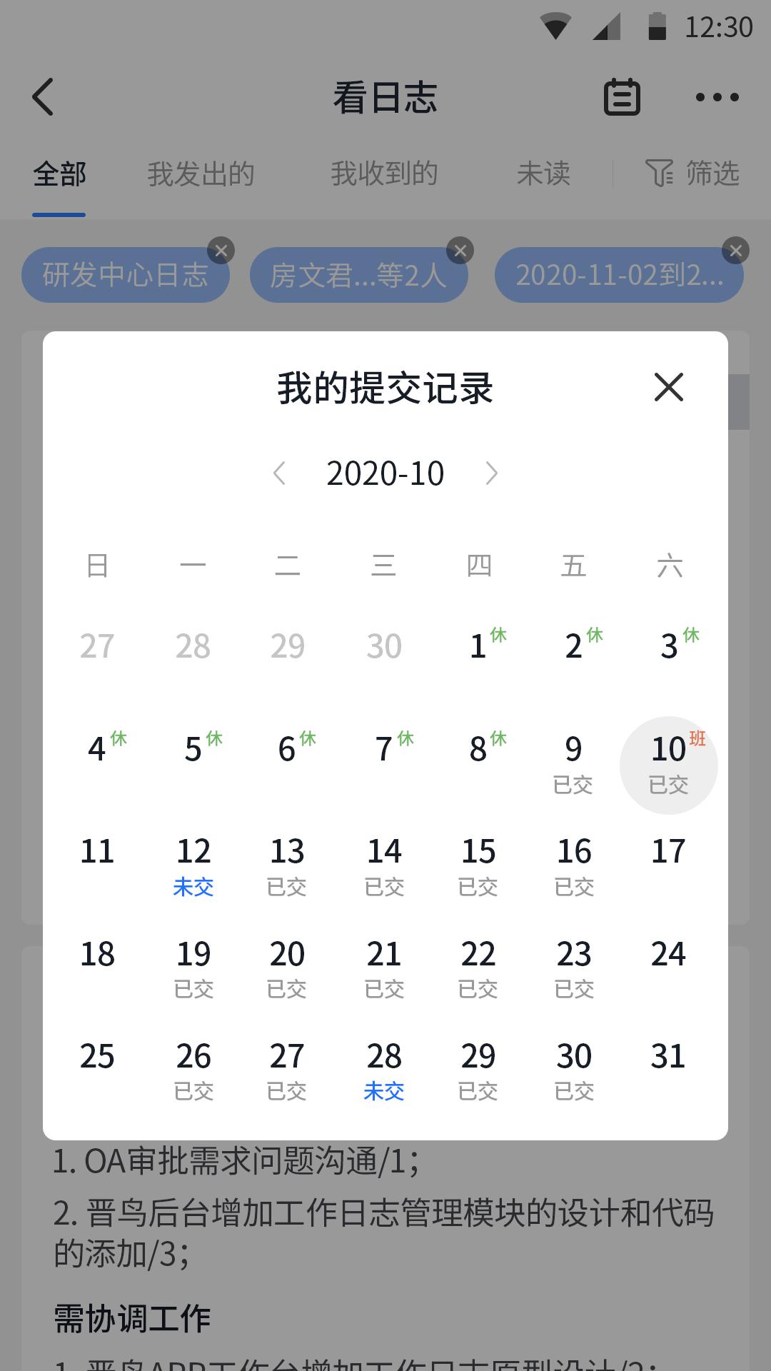 【解锁新功能】晋鸟办公体验新升级!