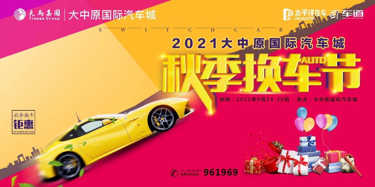 大事件!2021大中原国际亚博体彩官网秋季换车节将于9月24日隆重启幕!