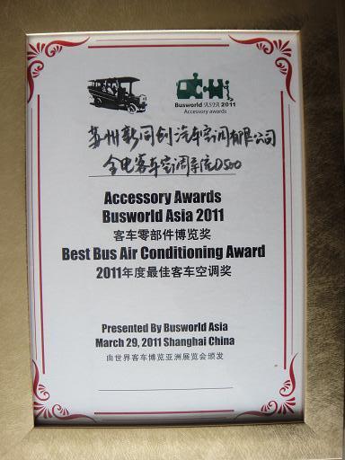 上海车展D500全电空调系统获奖