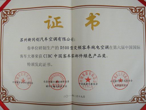 第六届中国国际客车大赛并获奖