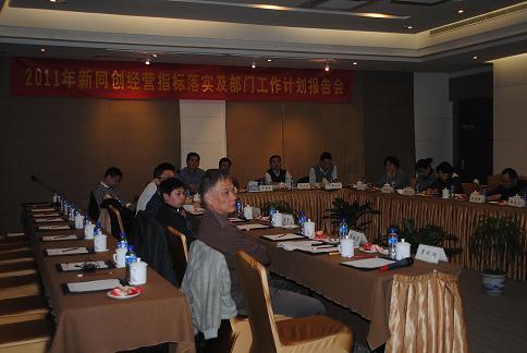 2011年度销售工作会议及公司经营指标会议顺利召开