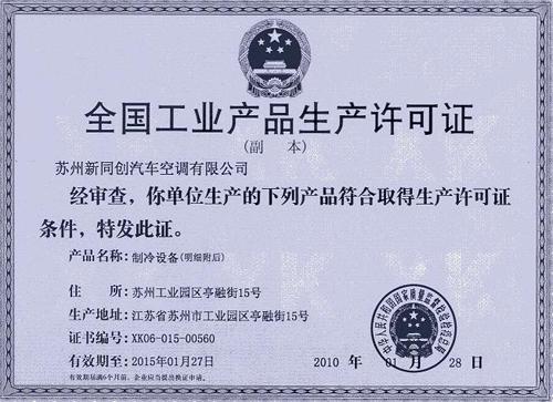 热烈庆祝公司一次性通过生产许可证审核