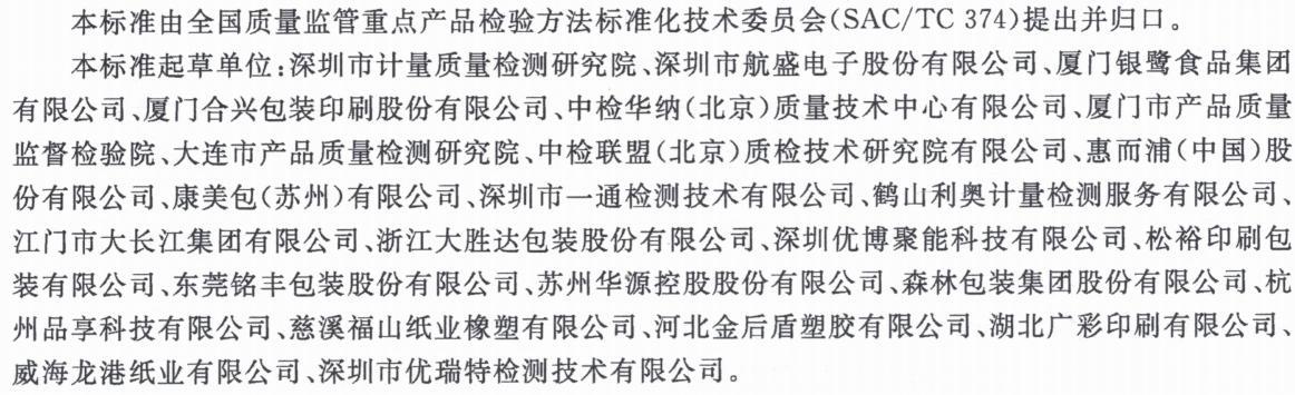 """优瑞特参与起草的""""运输包装件性能测试规范""""经国家市场监管总局权威发布"""