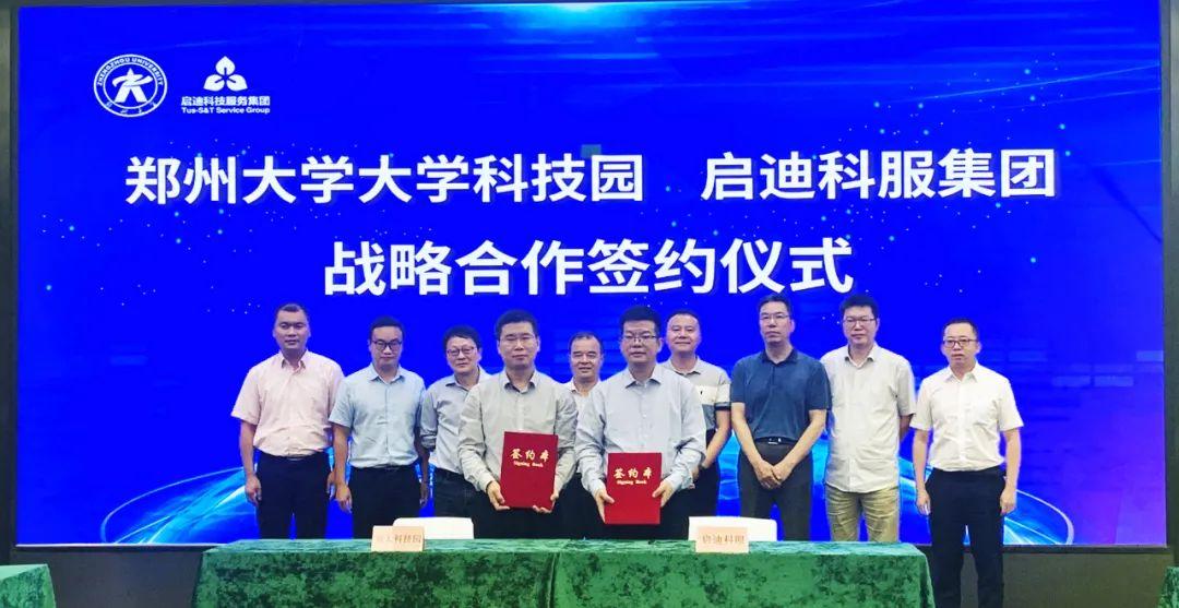 助力河南源头创新 启迪科服集团与郑州大学科技园战略合作