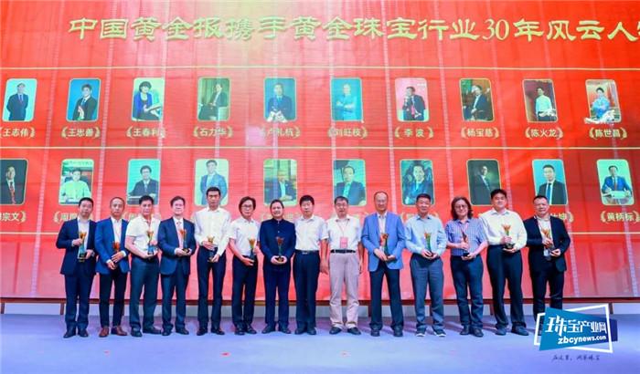星光达荣膺中国黄金珠宝行业30周年「功勋人物奖」