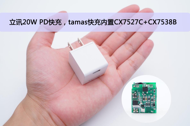 立讯20W PD快充, tamas快充采用诚芯微20W PD套片方案