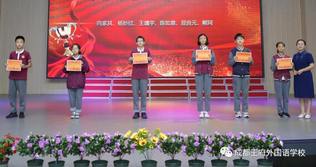 青春的榜样——成都王府2020-2021学年第二学期初中部表彰大会及初三动员大会