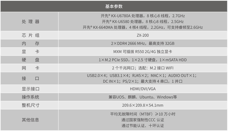 同方超翔Z8000系列云终端