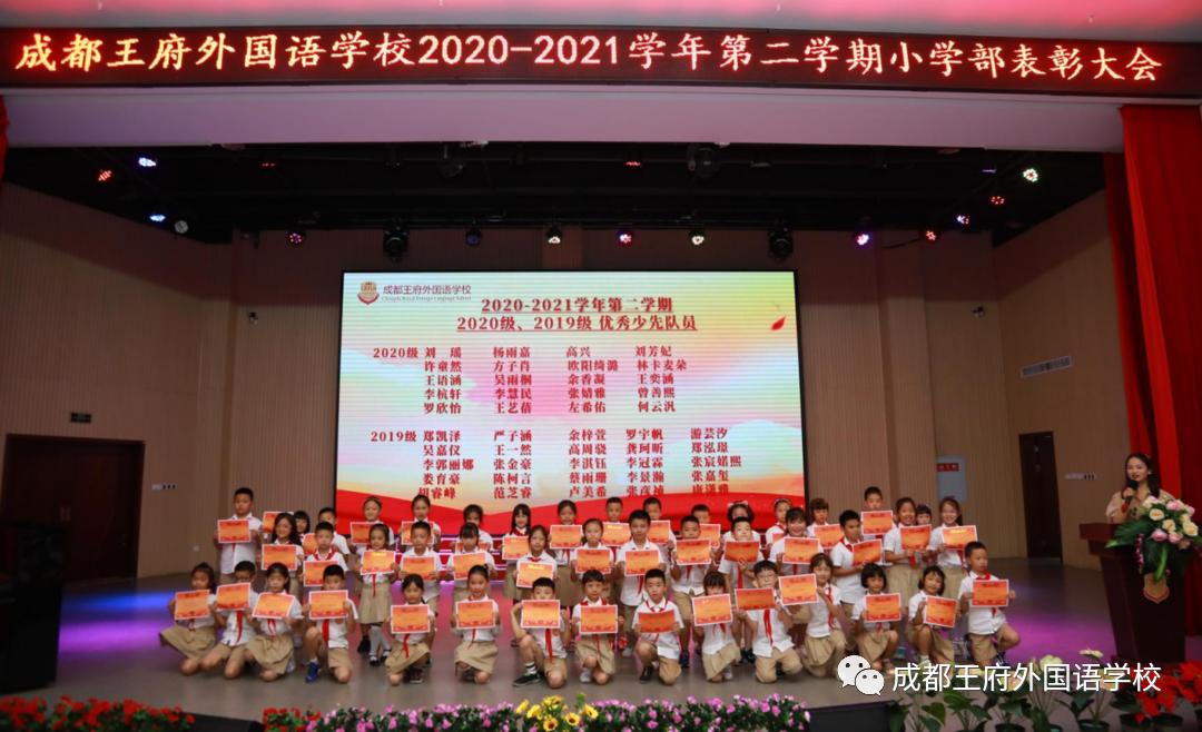 鹰击长空少年强——成都王府小学部2020-2021学年下学期表彰大会