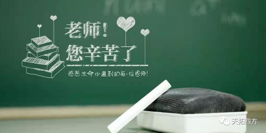 """天拓四方""""内训师TTT培训交流会"""",向教师节献礼"""