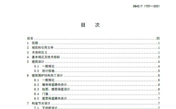 弗莱集团参与主编—湖北省《被动式超低能耗居住建筑节能设计规范》正式发布
