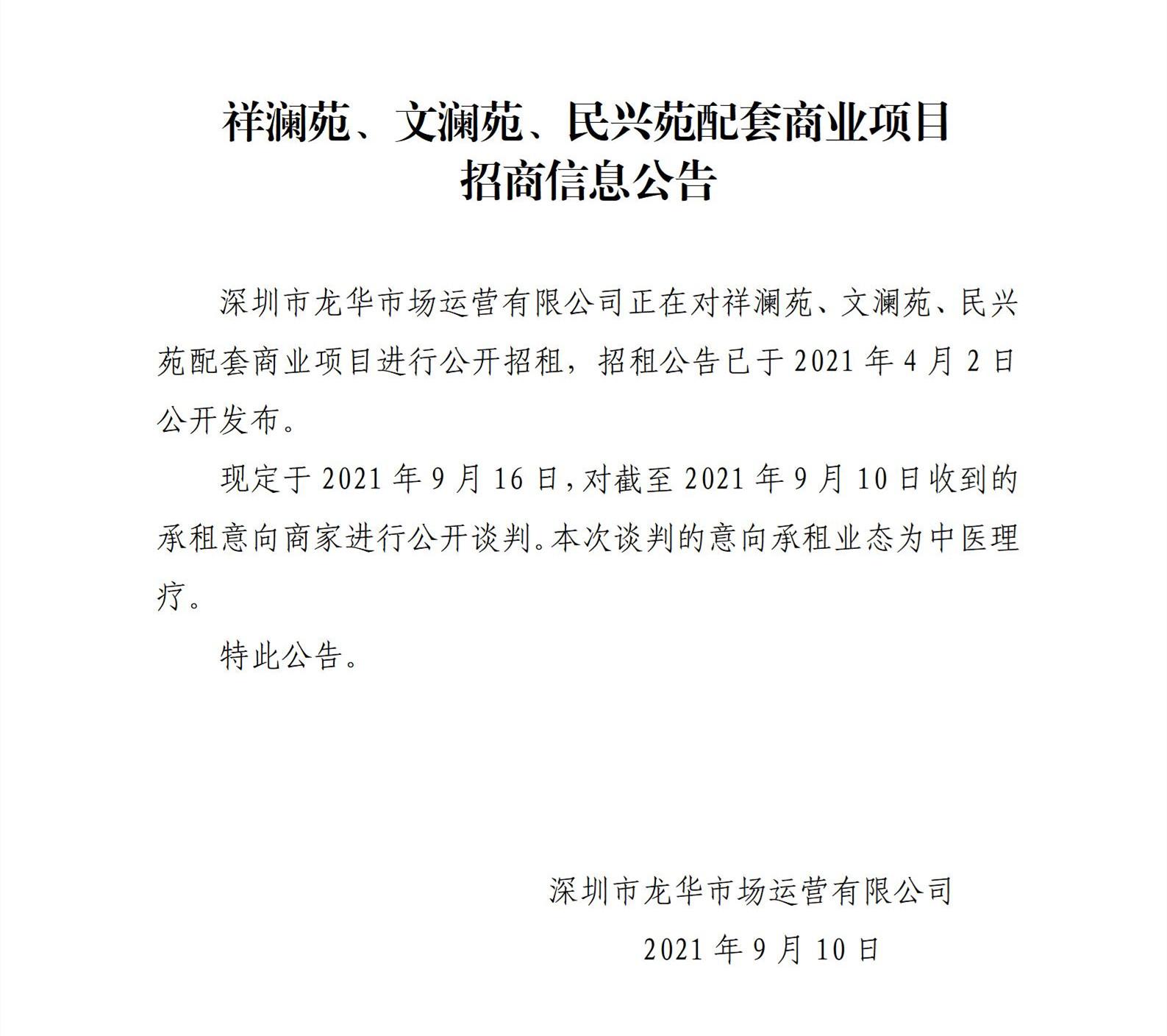 祥澜苑、文澜苑、民兴苑配套商业项目 招商信息公告