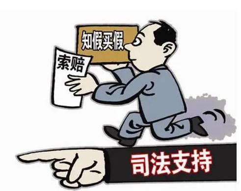 """""""知假买假"""",可以请求惩罚性赔偿吗?"""