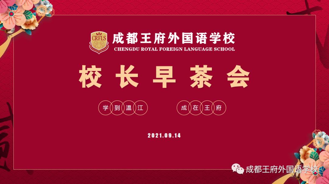 """家校携手,共育未来——成都王府外国语学校召开九月""""校长早茶会""""活动"""