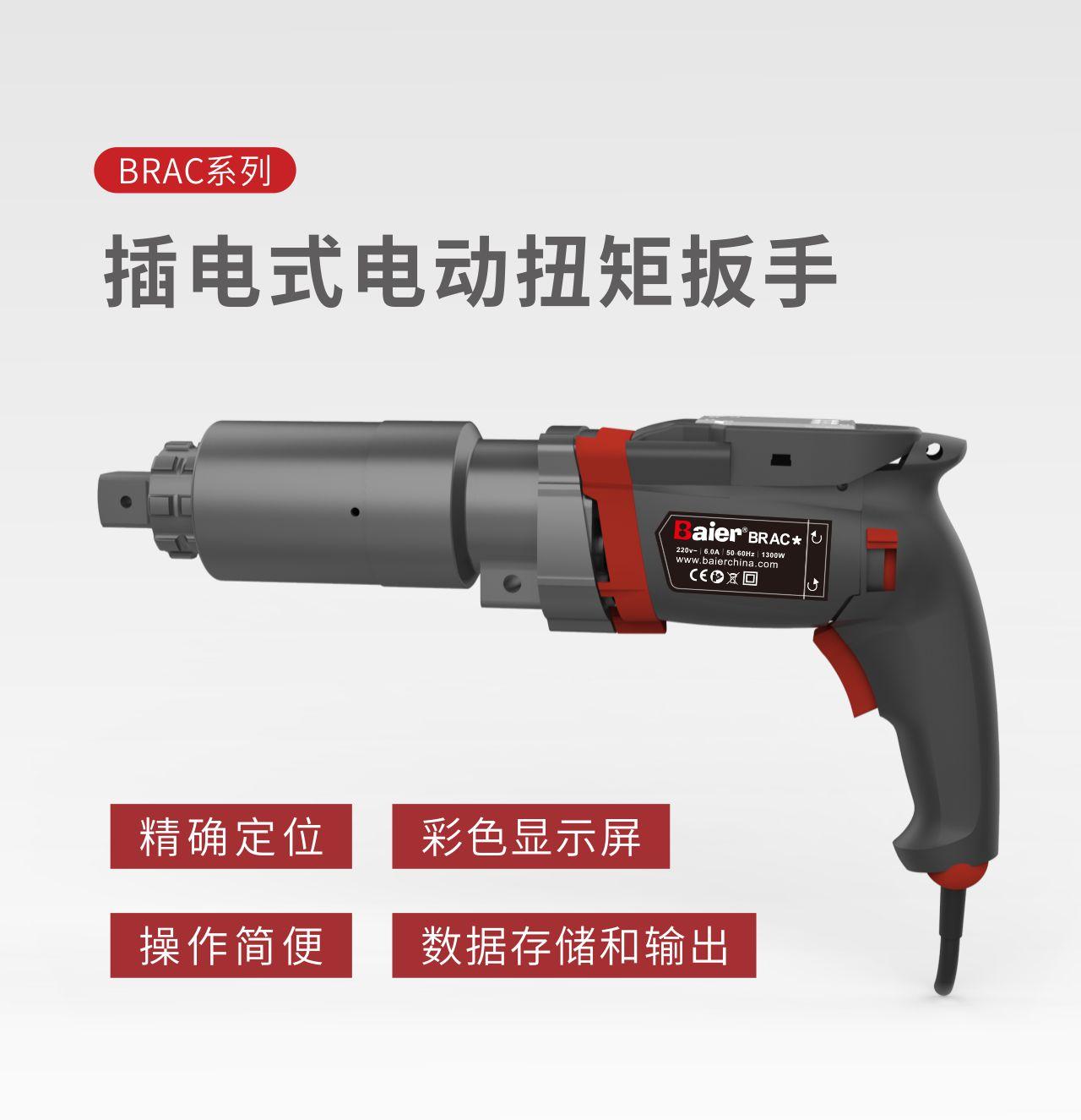 BRAC系列--数控电动扭矩扳手