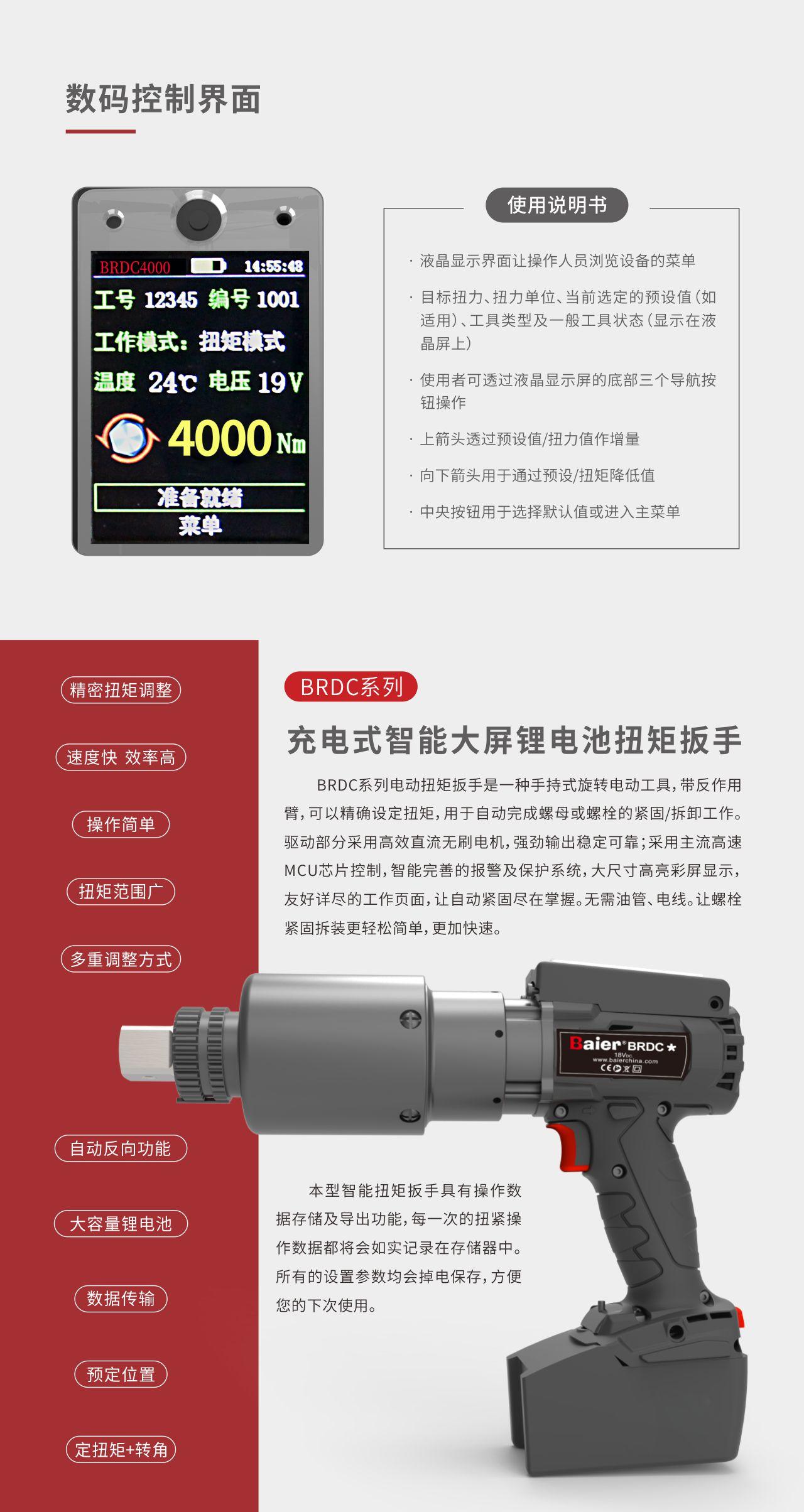 BRDC系列--充电扭矩扳手