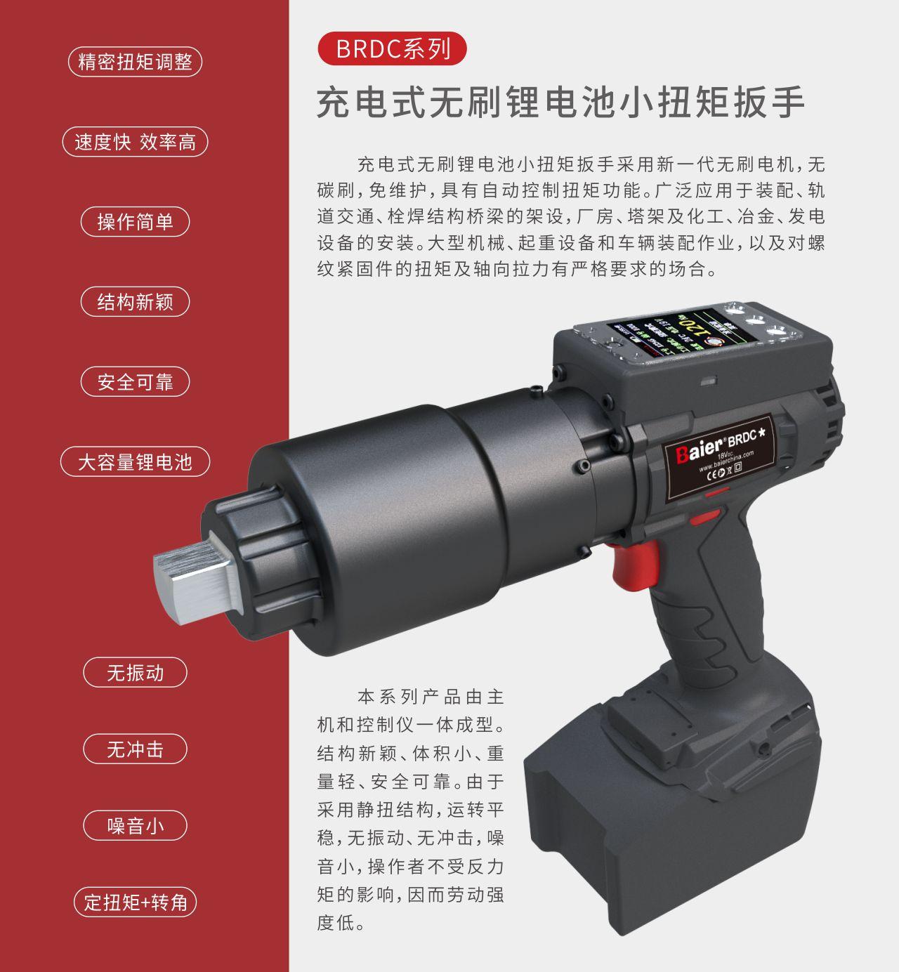 充电式无刷锂电池小扭矩扳手