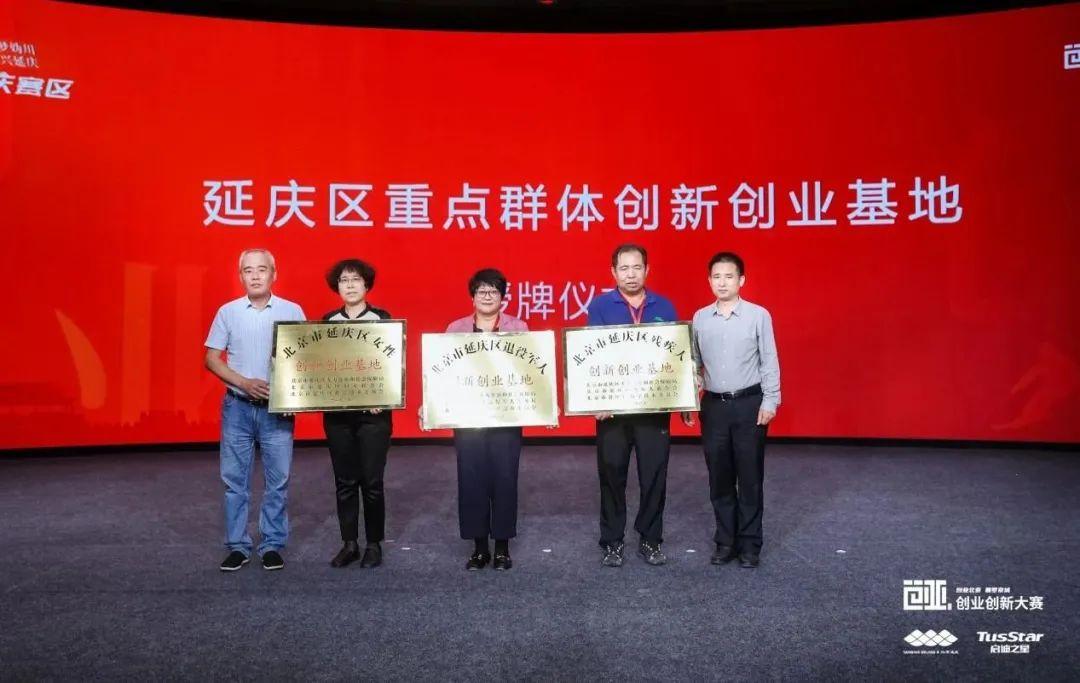 北京首家!延庆区退役军人双创基地、女性双创基地等在启迪之星(延庆)挂牌成立