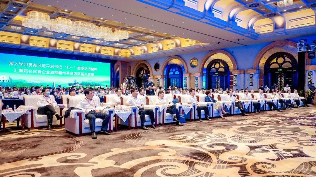 集团董事局主席金位海出席全国工商联携手知名民营企业助推赣州革命老区振兴发展大会