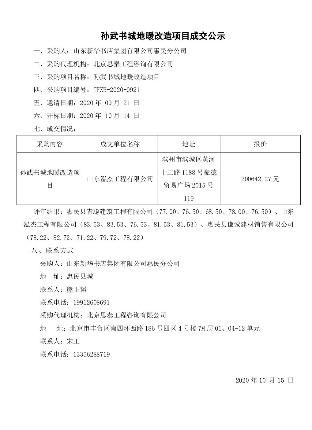 孙武书城地暖改造项目成交公示
