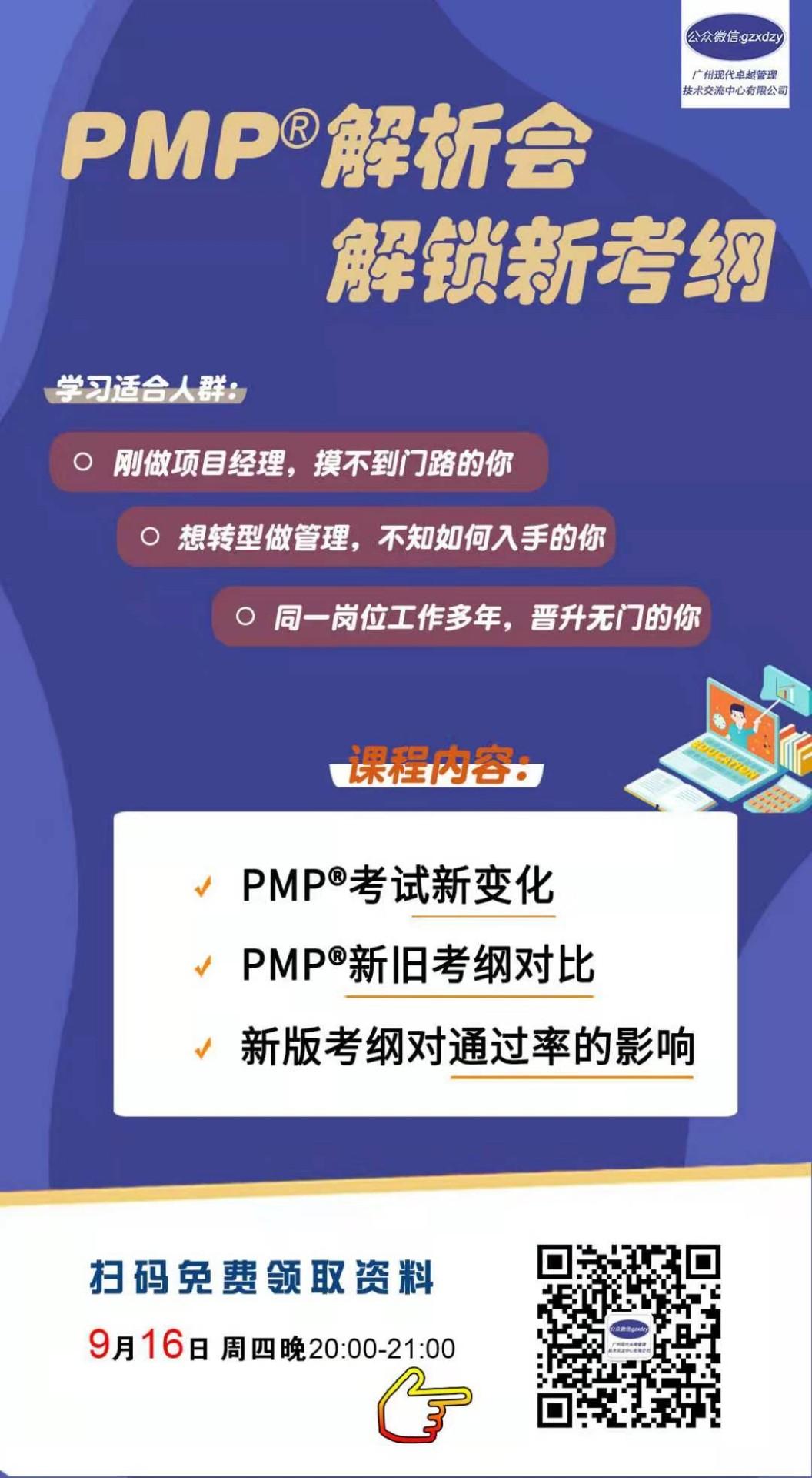 关于取消福建地区2021年9月25日PMI认证(PMP培训/PgMP培训/PBA培训/ACP培训)考试等有关事项的通知