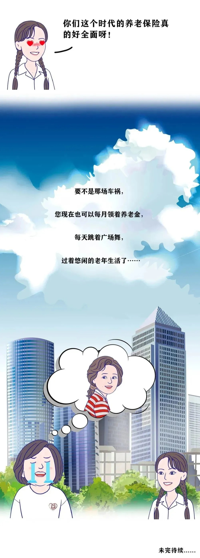 《你好,李焕英》社保番外篇!(漫画版)