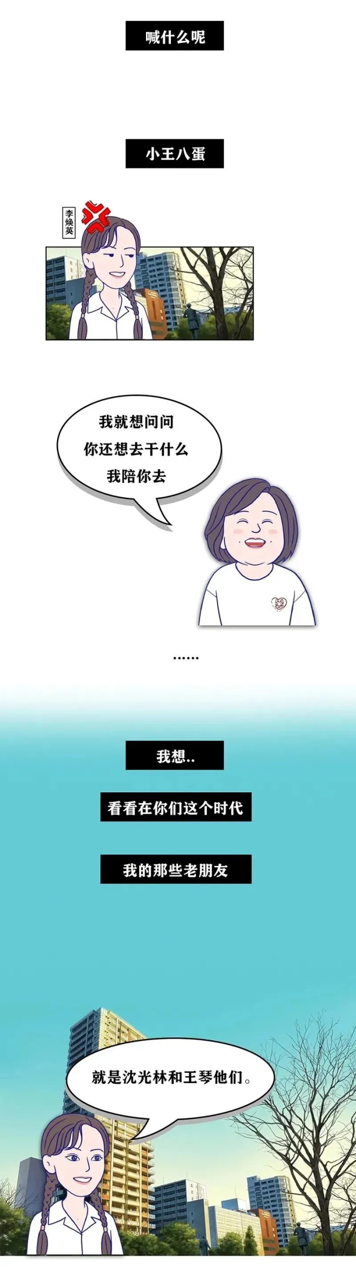 《你好,李焕英》社保番外篇2(漫画版)