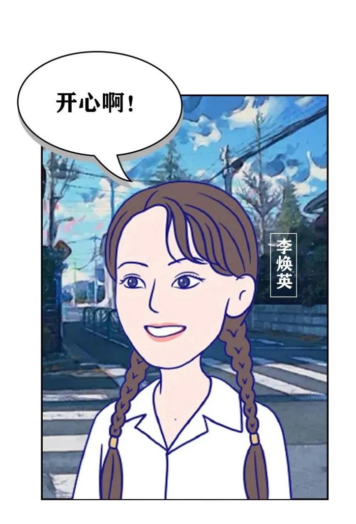 《你好,李焕英》社保番外篇3(漫画版)