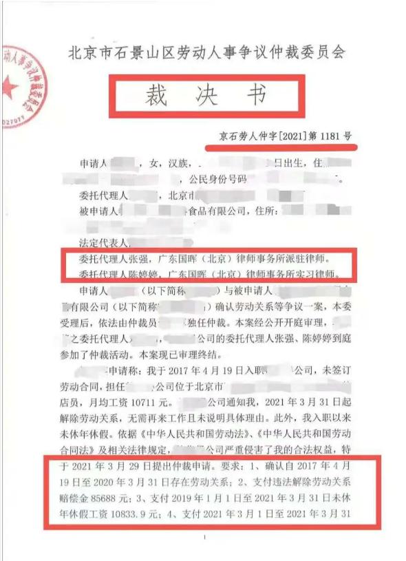 劳动者的仲裁申请为什么全部被驳回了?