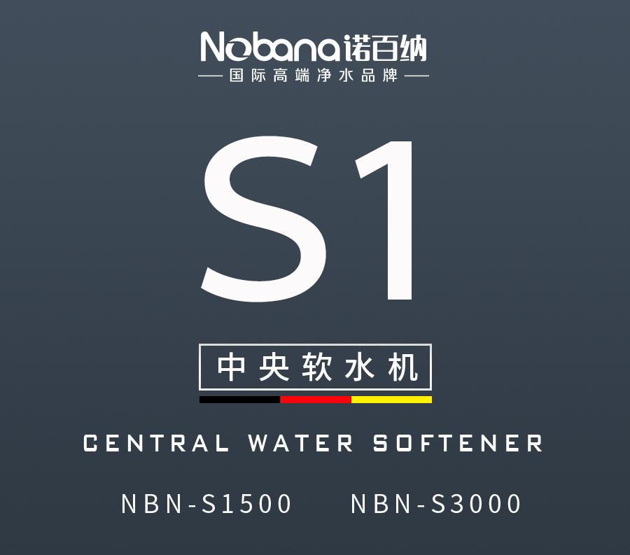 中央软水机