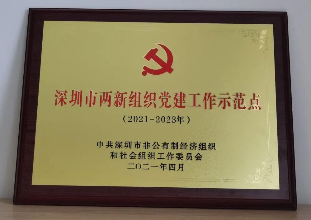 喜报丨海格物流党委获评深圳市两新组织党建工作示范点