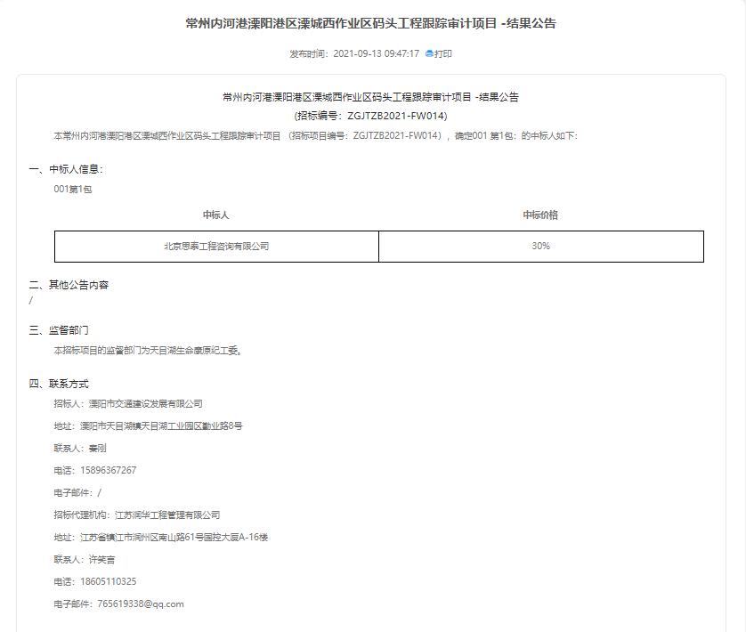 中标喜讯!北京思泰成功中标常州内河港溧阳港区溧城西作业区码头工程跟踪审计项目
