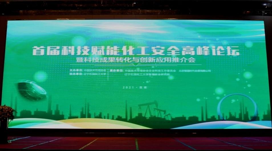 智汇云舟受邀参加首届科技赋能化工安全高峰论坛
