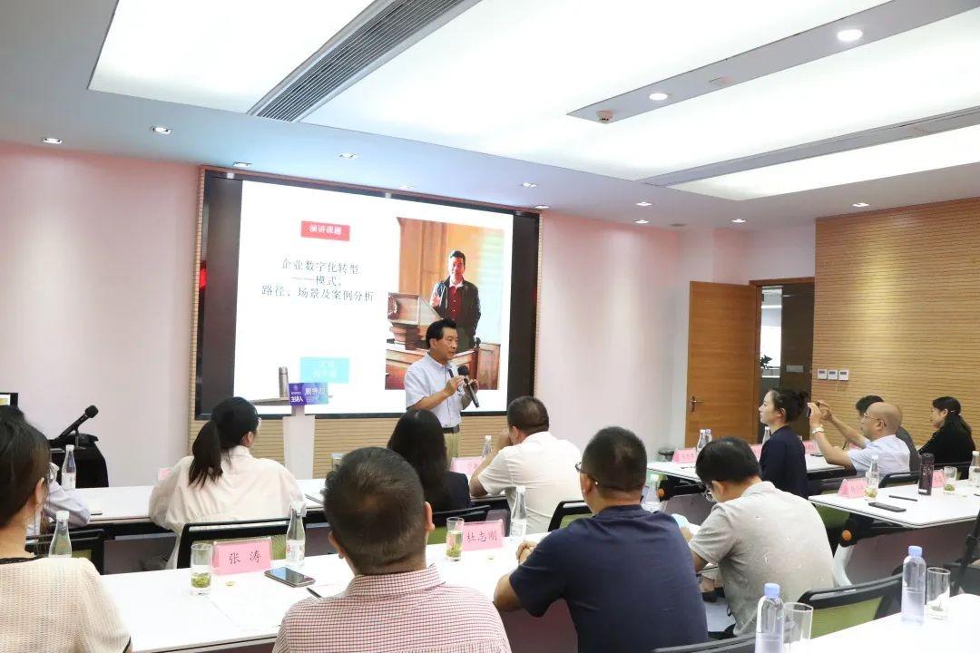 【川商讲堂】第十期活动——《企业数字化转型——模式、路径及案例分析》