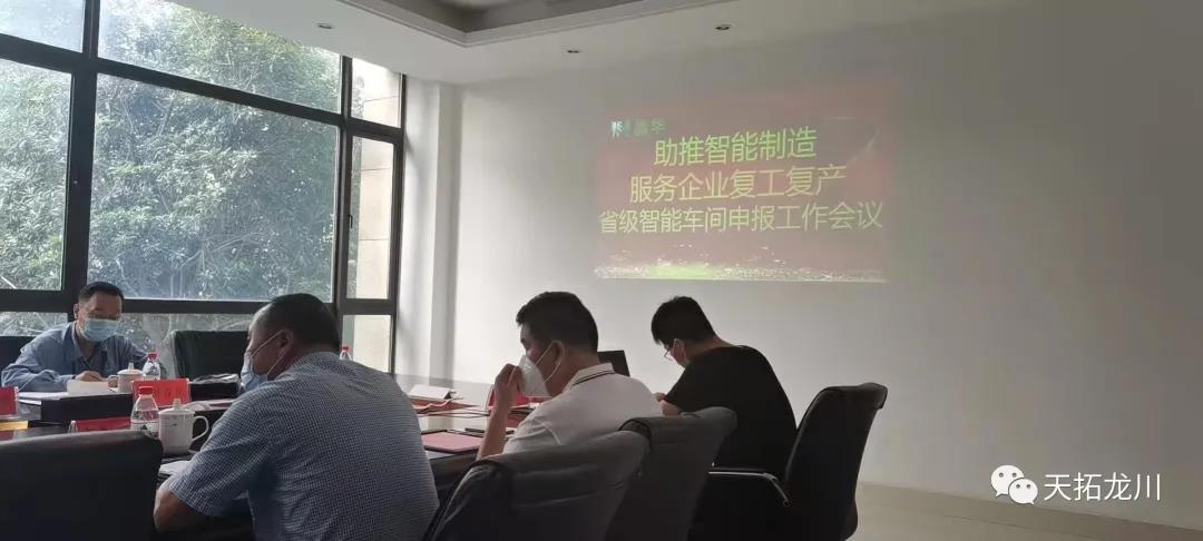 助推区域智能制造 | 天拓龙川受邀参加《省智能车间申报工作会议》
