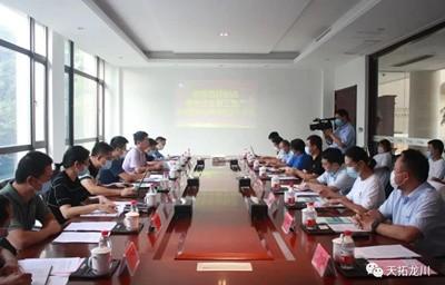 子公司天拓龙川受邀参加省智能车间申报工作会议,助力区域立博体育手机app官网