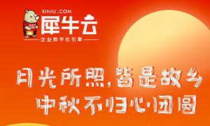 月光所照,皆是故乡!英迈思2021年中秋节放假公告