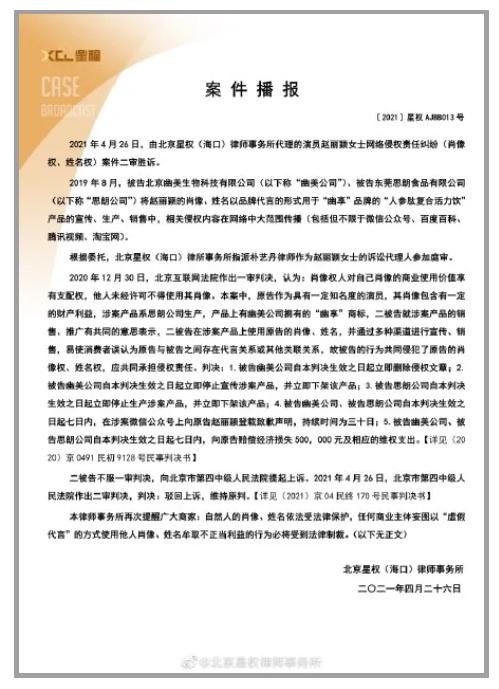 国晖北京- 跟着明星学维权,如果被侵权,该如何维护自己的权益?