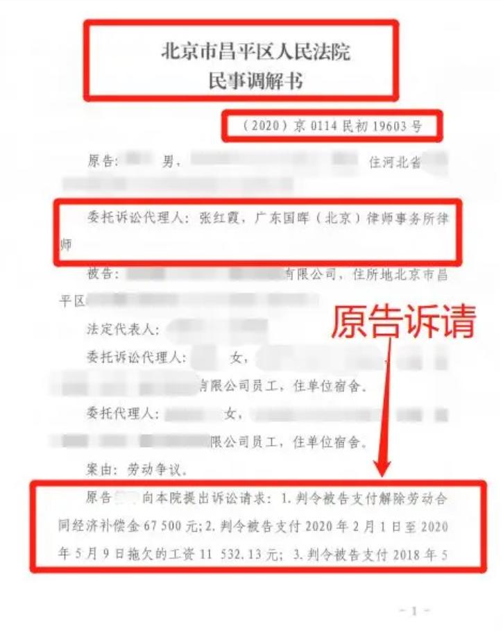 """【劳动】 用人单位对我""""冷暴力"""",怎么办?-国晖北京律师事务所"""