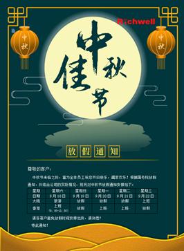 2021年中秋节通知